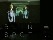 Blind Spot 盲点